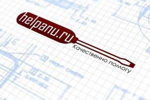 helpanu.ru - качественного помогу!